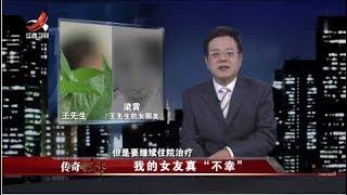 """《传奇故事》 我的女友真""""不幸"""" 20190127"""