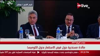 كلمة محمد الكيتاني رئيس البنك التجاري وفا المغربي بمتندي أفريقيا 2017 بشرم الشيخ