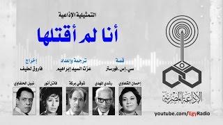 التمثيلية الإذاعية׃ أنا لم أقتلها