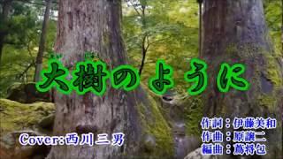 2018.3.21 発売 伊藤美和 : 作詞 原 譲二 : 作曲 蔦 将包 : 編曲 大...