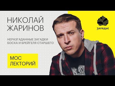 Культуролог Николай Жаринов