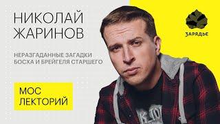 Культуролог Николай Жаринов – о неразгаданных загадках Босха и Брейгеля старшего