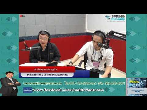 Rerun : ชั่วโมงฐานเศรษฐกิจ   on FM 98.5 Spring Radio [12-9-60]