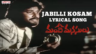 Manchi Manasulu Full Songs With Lyrics - Jabilli Kosam Song - Bhanu Chandar,Rajini,Bhanu Priya