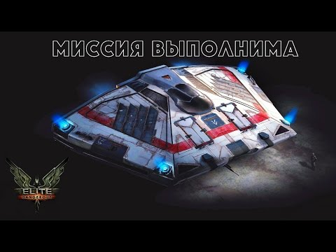 Elite: Dangerous - Миссия выполнима