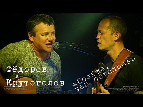 Леонид Фёдоров и Игорь Крутоголов «Больше, чем осталось»