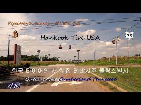 Hankook Tire USA 한국 타이어 미국의 새시집 Clarksville Tennessee NX500