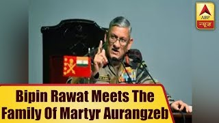 Army Chief General Bipin Rawat Meets The Family Of Martyr Aurangzeb in Poonch   ABP News