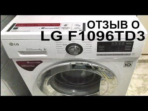 Стиральная машина LG F1096TD3 - отзыв и инструкция по эксплуатации
