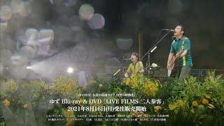 ゆず Blu-ray & DVD「LIVE FILMS 二人参客」Digest Movie
