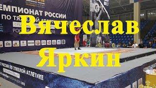 Вячеслав Яркин/Vyacheslav Yarkin 6.09.2018
