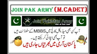 Join Pak Army as Captain Doctor During Your MBBS in any Medical College of Pakistan
