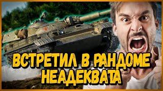 ВСТРЕТИЛ НЕАДЕКВАТНОГО РАКА В РАНДОМЕ | World of Tanks