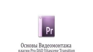 9 урок Плагин ProDAD Vitascene Transition на примере Adobe Premiere  Pro