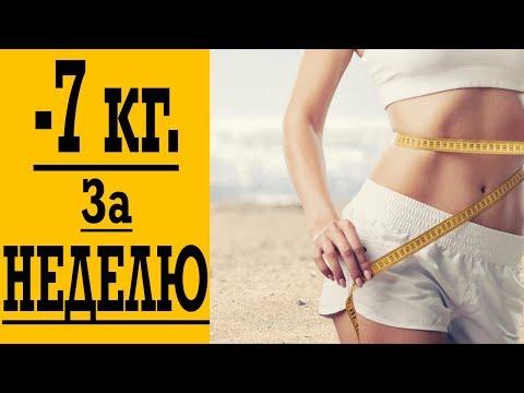 Как Похудеть на 7 кг за НЕДЕЛЮ - простая инструкция !