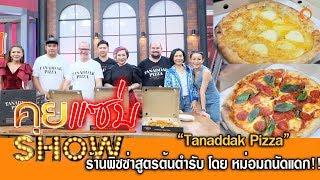 """คุยแซ่บShow : """"Tanaddak Pizza """" ร้านพิซซ่าสูตรต้นตำรับ โดย หม่อมถนัดแดก!!!"""