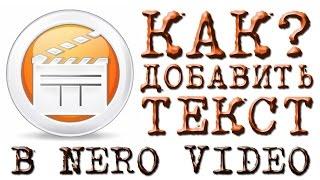 #КАК? добавить текст в NERO VIDEO (Nero Vision)