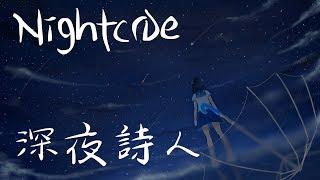 「Nightcore」三無 -深夜詩人《動態歌詞》♪