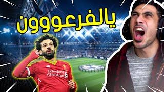 فيفا 21 - ابو مكة خلاهم تحت الدكة ! 😱 | FIFA 21