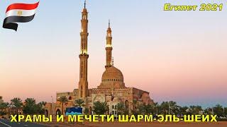 ЕГИПЕТ 2021 СВЯТЫЕ МЕСТА ШАРМ ЭЛЬ ШЕЙХ