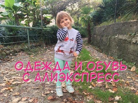 Детская одежда с Алиэкспресс одеваем ребенка на али обзор Aliexpress покупки из Китая распаковка