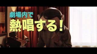『FRANK -フランク-』劇場マナーCM