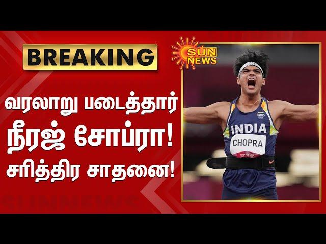 100 ஆண்டுகளுக்கு பிறகு.. நீரஜ் சோப்ரா சரித்திர சாதனை! | Neeraj Chopra Wins Gold Medal