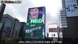 【 허웅 데뷔 7주년 축하광고  】 코엑스 파르나스 미…