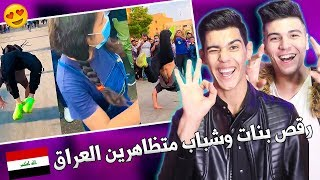 (ردة فعلنا) على رقص بنات وشباب متظاهرين العراق في(ساحة التحرير)😍يخبلون😍