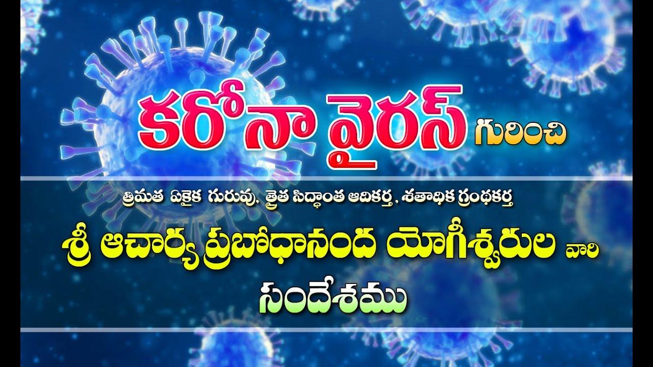 Corona Virus  | Dt : 25-03-2020 | Thraitha Siddantham