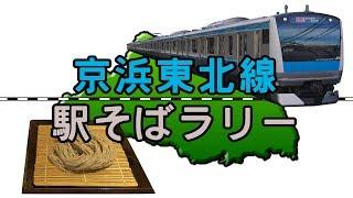 【京浜東北線駅そばラリー】京浜東北線の改札内にある立ち食いそば屋巡り / Keihin Tohoku Line station Soba rally