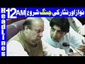 Nawaz Sharif vs Ch Nisar - Ab Kya Ho Ga?? - Headlines 12 AM - 14 February 2018 | Dunya News