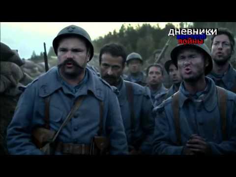 Сериал дневники великой войны