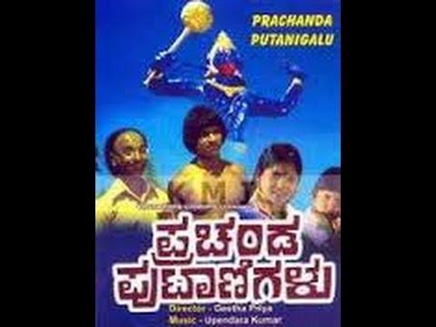 Full Kannada Movie 1981   Prachanda Putanigalu   Master Ramakrishna Hegde, Master Bhanuprakash.