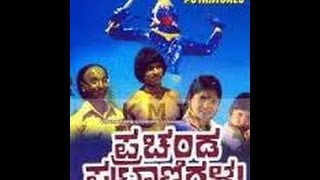 Full Kannada Movie 1981 | Prachanda Putanigalu | Master Ramakrishna Hegde, Master Bhanuprakash.
