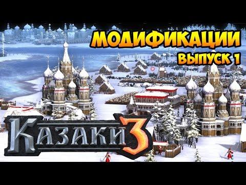 Казаки - Снова война скачать через торрент на русском