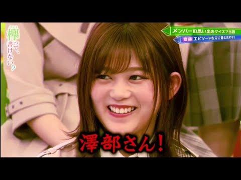 【KeyakiTT Kakenai?】〈2019.06.09〉『私に強くあたって イジッてくれる。』 《Twitter》KITHITきっとヒット https://mobile.twitter.com/KITHIT3 『尾関梨香!...