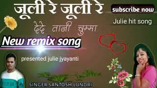 Julie re Julie Re de de Chuma Remix song~Śantosh👈