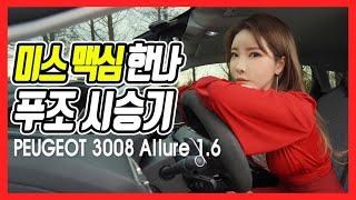 """푸조 3008 Allure """"미스맥X 한나 모…"""