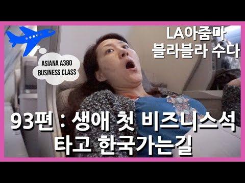 LA아줌마 93편 : 아시아나항공 A380 비즈니스클래스