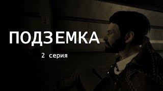ПОДЗЕМКА - 2 серия ( GMOD Сериал )
