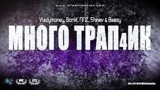 Vladymoney, Borkt, NNZ, Shinev & Beezy - Много Трап4ик (Official Release)