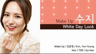Season's Special Treat#4: 수지의 화이트데이 메이크업 - White Day Look Thumbnail