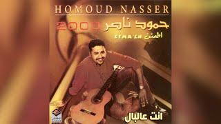 Enta Albaal حمود ناصر - انت ع البال