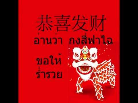 อวยพรปีใหม่ภาษาจีน