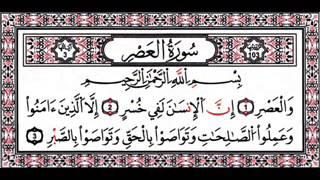 Surah Al-Asr  -  Children Memorise - kids Learning quran by minshawi