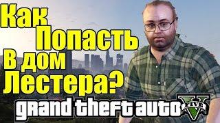 GTA 5 - Как попасть в дом Лестера? [Очень простой способ]