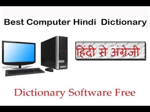 Best Offline Hindi Dictionary software for Computer.