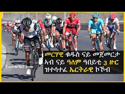 Eritrean Merhawi Kudus the First to Compete in 3 Biggest World Cyling Tours