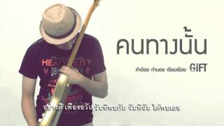 คนทางนั้น-karaoke (Instrumental by Karaoke World)